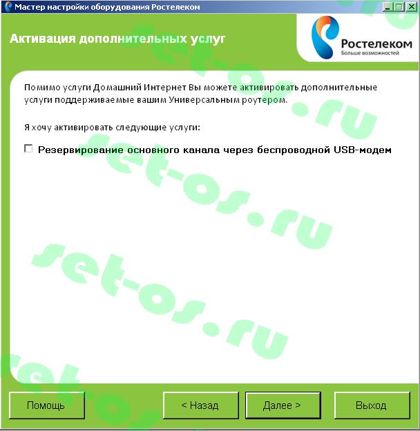 sagemcom-fast-2804-fttb-wizard-010