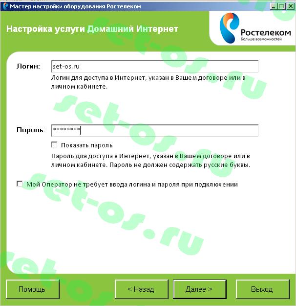 sagemcom-fast-2804-fttb-wizard-011