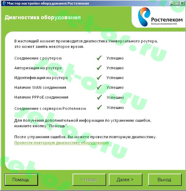 sagemcom-fast-2804-fttb-wizard-017