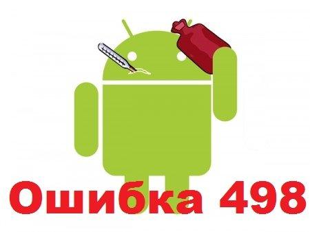 Андроид ошибка 498