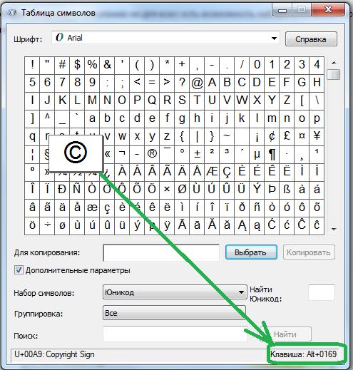 Таблица символов Windows 4