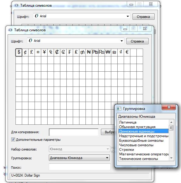 Таблица символов Windows 5