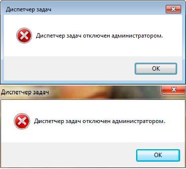 Диспетчер задач отключен администратором в Windows 7 и Windows 8