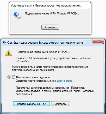 Ошибка 651 в windows при подключении к Интернет в windows 7 и windows 8