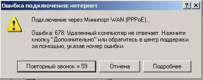Ошибка подключения 678 Windows XP