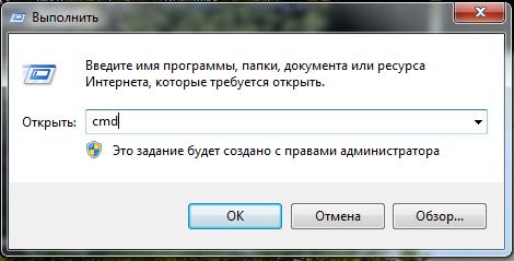 Командная строка windows 7