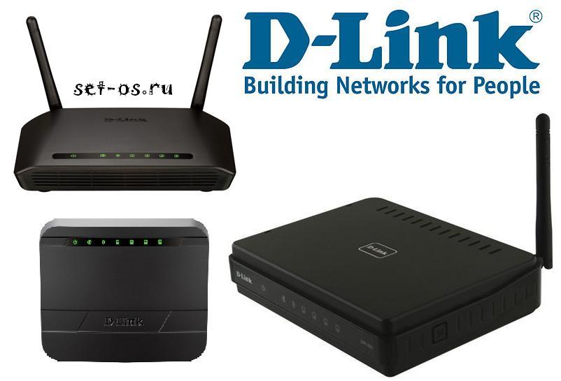 d-link wireless роутер