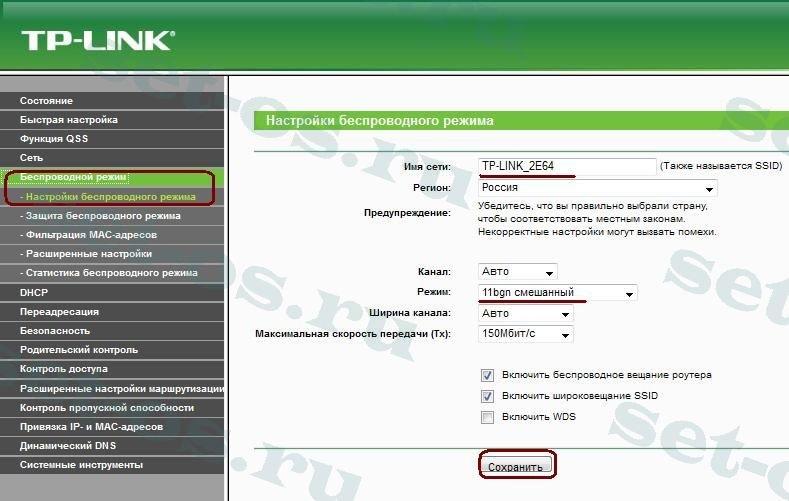 настройка wifi tp link
