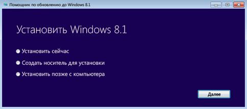как обновиться до Windows 8.1