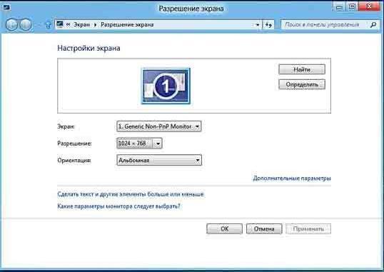 минимальное разрешение экрана Windows 8