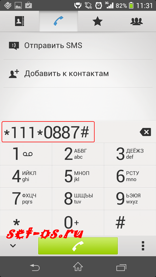 Как узнать свой номер в МТС (4 способа)   Как настроить  95467d0b9cc