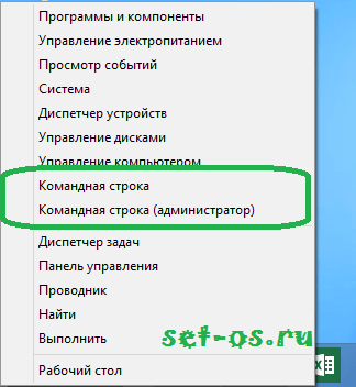 Командная строка windows 8