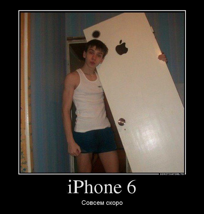 Дата выхода iPhone 6