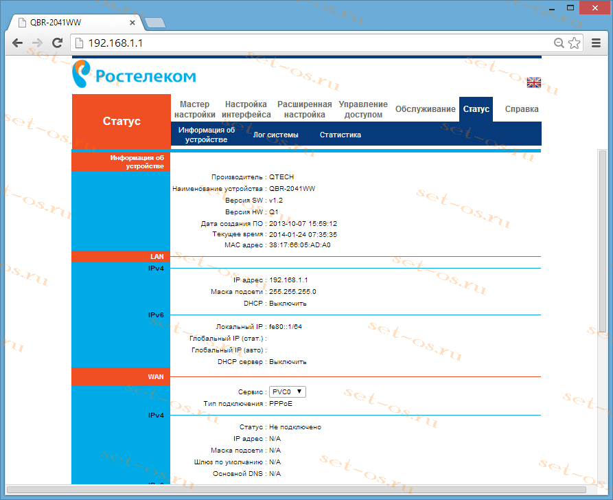 Прошивка для rt-a1w4l1usbn и qbr-2041ww | настройка оборудования.