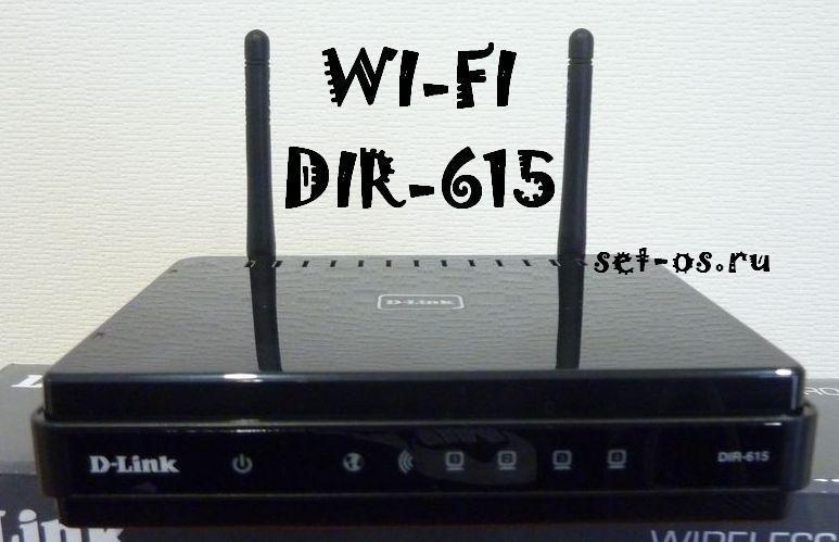 настройка wi-fi dir-615, настроить wifi d-link dir, как настроить dir-615 wi-fi, dir-615 настройка wifi