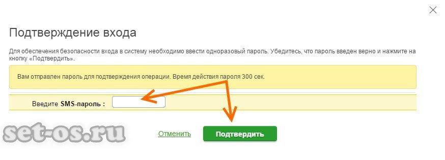 личная страница Сбербанк Онлайн