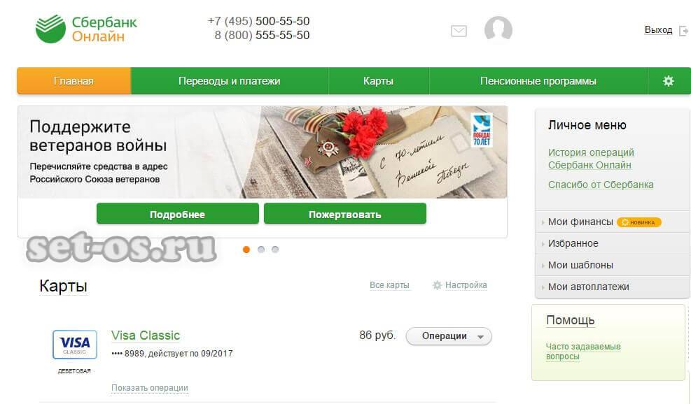 официальный сбербанк онлайн личный кабинет sberbank ru