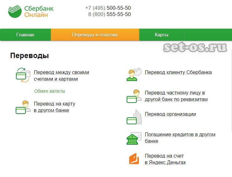 sberbank-online-service-4