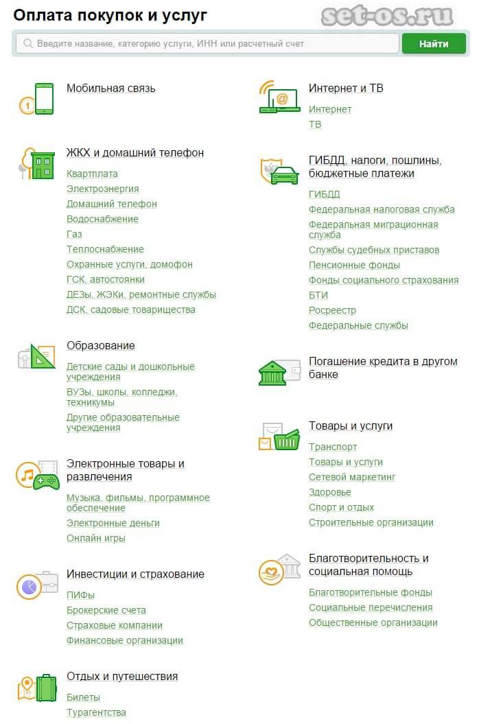 личная страница сбербанк онлайн личный кабинет sberbank ru