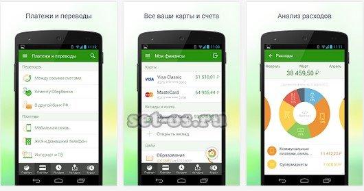 мобильный сбербанк онлайн подключить