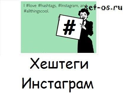 Хэштеги и теги в Инстаграм. Hashtags Instagram - популярные и не очень