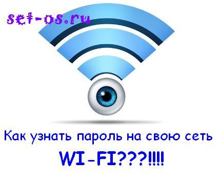 Как узнать пароль от своей сети WiFi роутера