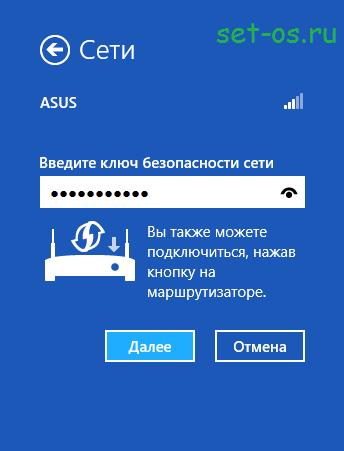 Как включить WiFi на ноутбуке с Windows 8 или 8.1