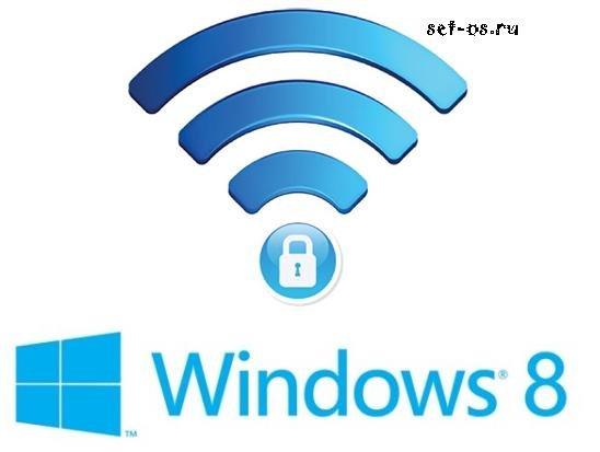 Как узнать или посмотреть пароль WiFi в Windows 8?