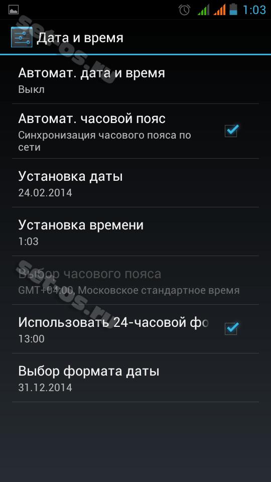 Как поменять дату и время Android