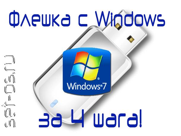 Как сделать флешку с Windows 7