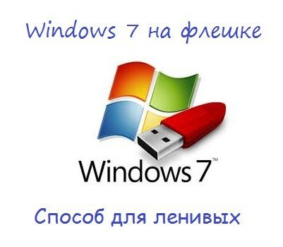 windows-7-fleshka