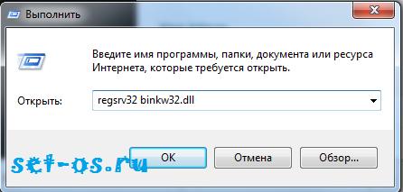 regsrv32 binkw32.dll