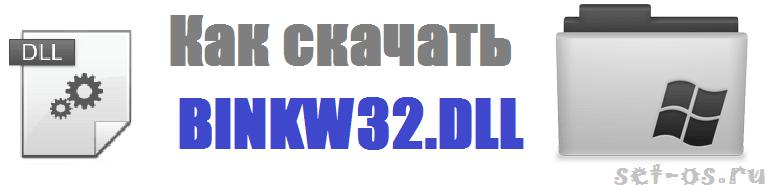 binkw32.dll скачать бесплатно