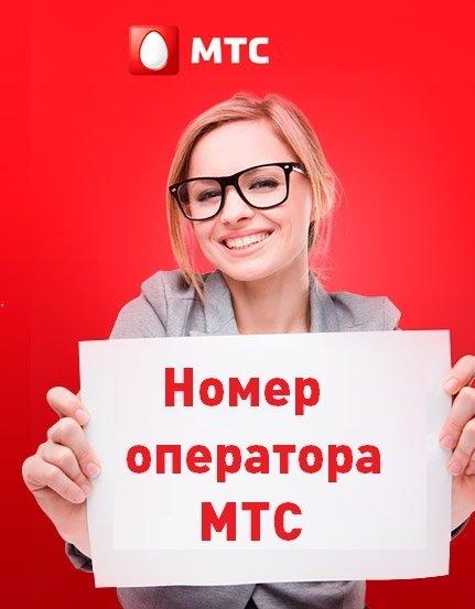 Номер телефона оператора МТС в россии, украине, беларусь