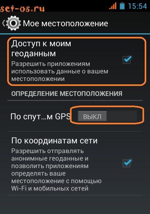 как отключить GPS в андроид