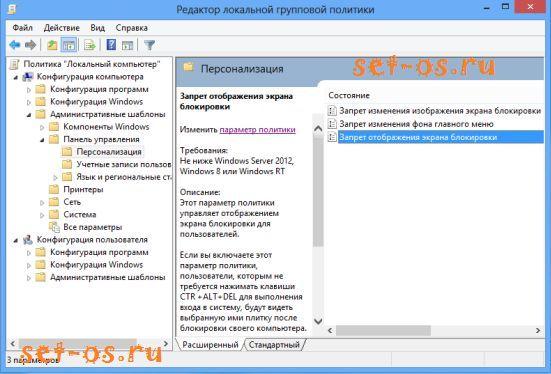 редактор локальной групповой политики windows 7