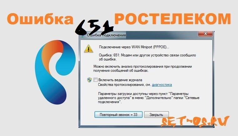 что делать если ошибка 651 при подключении интернета Ростелеком