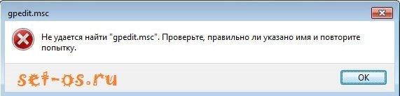 Ошибка - gpedit.msc не найден редактор групповой политики