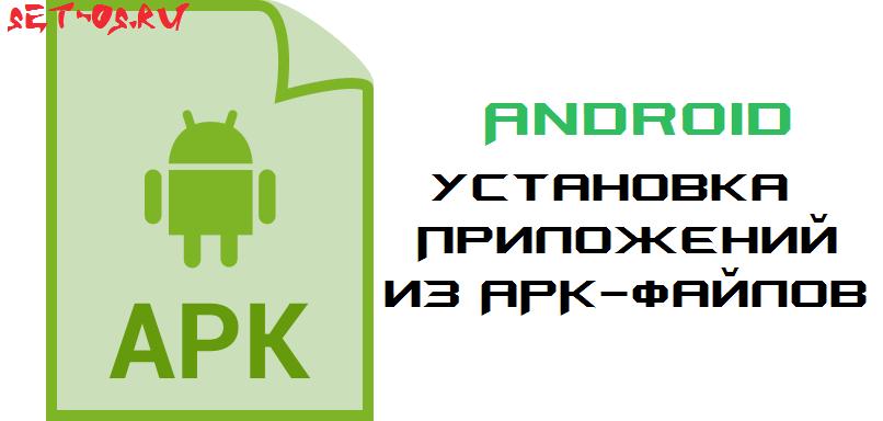 Как устанавливать приложения apk на Android