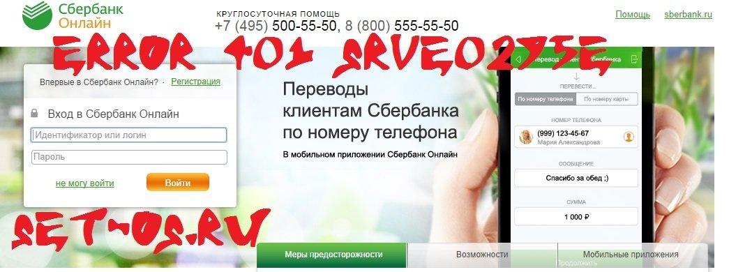 Ошибка 401  srve0295e в Cбербанк-Онлайн и Сбербанк Бизнес
