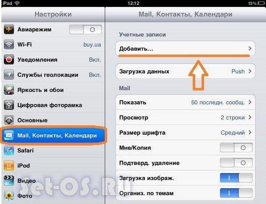Настройка почта рамблер (rambler.ru) на iPad и iPhone