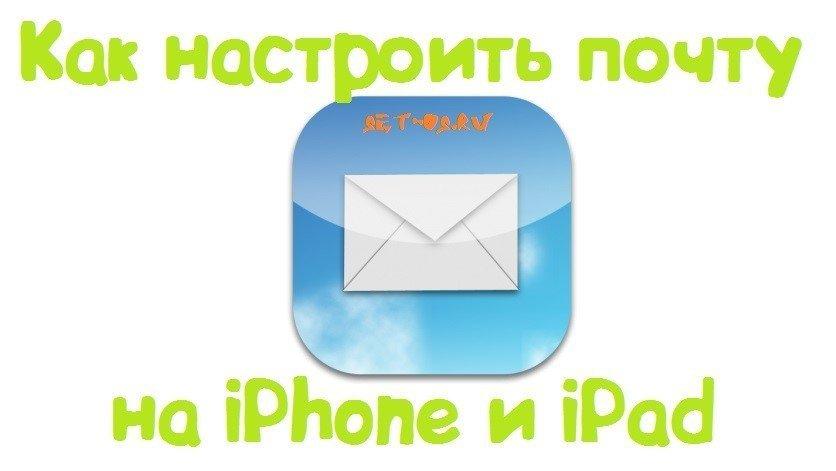 Настройка почты на iPhone и iPad на сервер Mail.ru