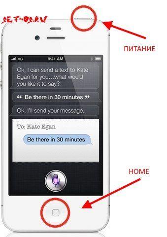 Как сделать скриншот экрана на iPhone 5