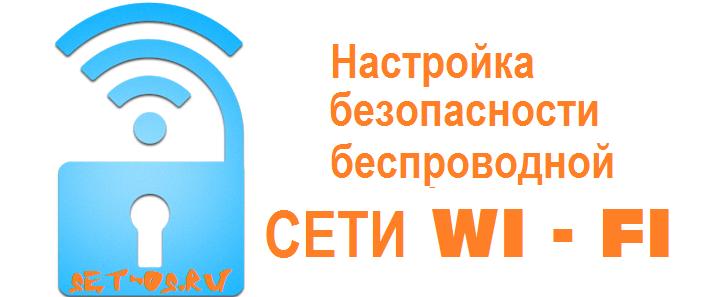как настроить безопасность сети WiFi роутера