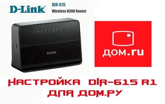 как подключить Дир-615 для Дом.ru