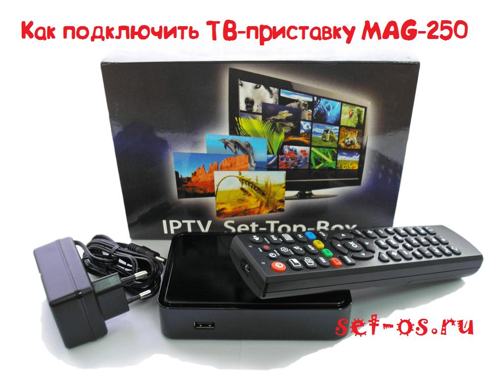 Как подключить цифровую ТВ приставку MAG 250(245) к Интернет