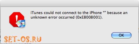 Неизвестная ошибка 0xE8008001 в iTunes