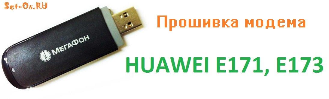 Прошивка и разлочка модема Huawei E171, E173 и E173U-1 от Мегафон