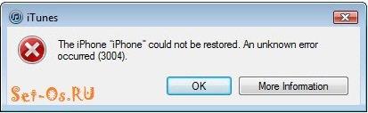 iphone ошибка 3004, неизвестная ошибка 3004 при восстановлении айфон 4s через itunes ошибка 3004