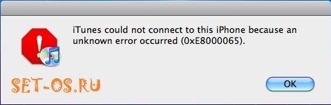Неизвестная ошибка 0xE8000065 в iTunes